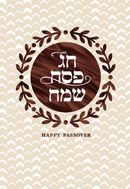 Leaves and Branches Hebrew Letters Passover Card